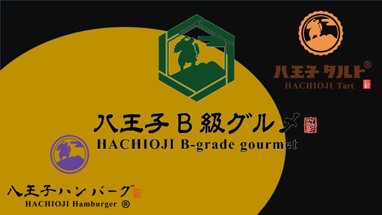 八王子B級グルメ
